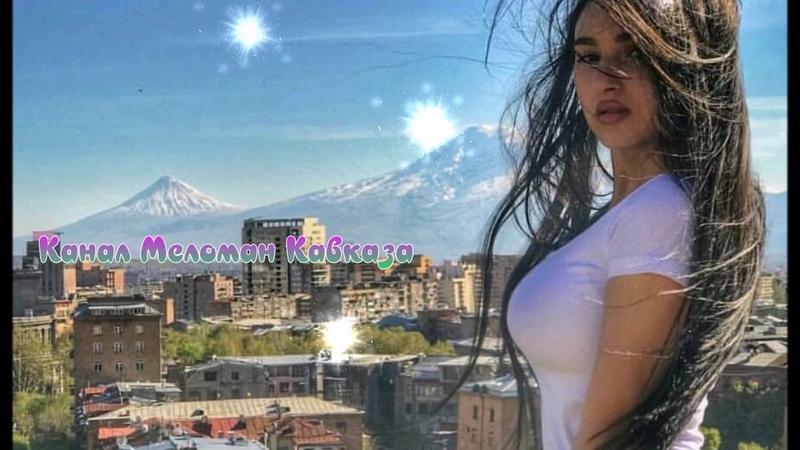 ►Меломан Кавказа ► Не могу ►New Малика Кавраева 2018