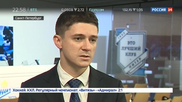 Новости на Россия 24 • Избиение игрока Зенита: ставим точки над i