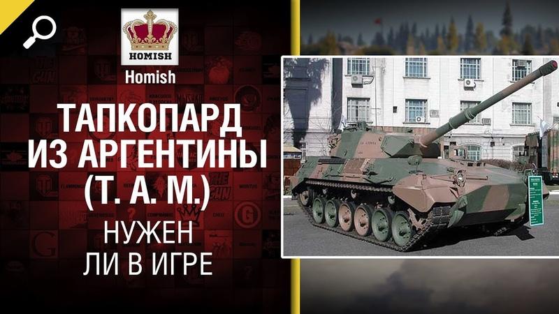 Тапкопард из Аргентины (T. A. M.) - Нужен ли в игре - от Homish [World of Tanks]