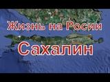 Жизнь на Росии. Сахалин
