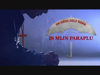 Korte film 'de drie-zelf kerk is mijn paraplu' (nederlandse ondertiteling)