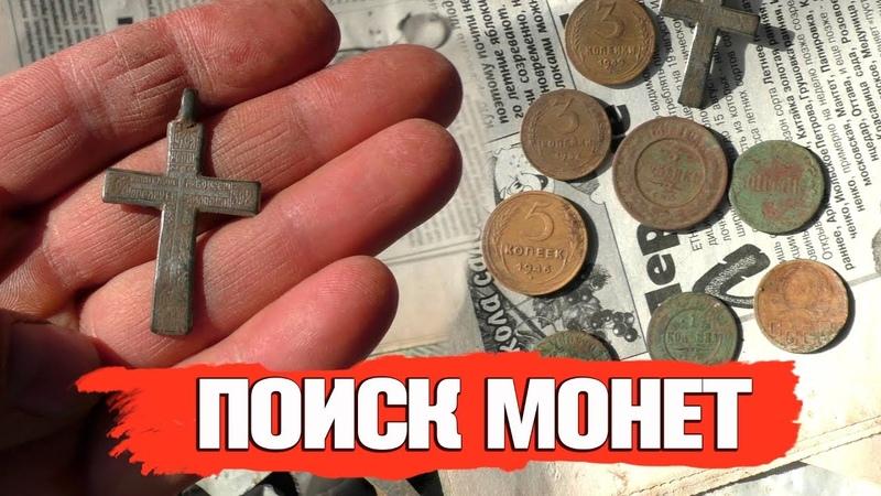 Поиск монет на распаханных поселениях 💰