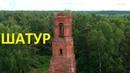 Заброшенный погост и село Шатур в болотах ШУШМОРА Разрушенный храм Колокольня