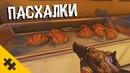 ПАСХАЛКИ- РОЗЫСК, ПАРИЖ, КРУАСАНЫ и первый NPC ОМНИК! - Overwatch