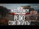 Insurgency Sandstorm - РЕЛИЗ СТОИТ ЛИ БРАТЬ