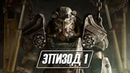 УБЕЖИЩЕ ● Fallout 4 1