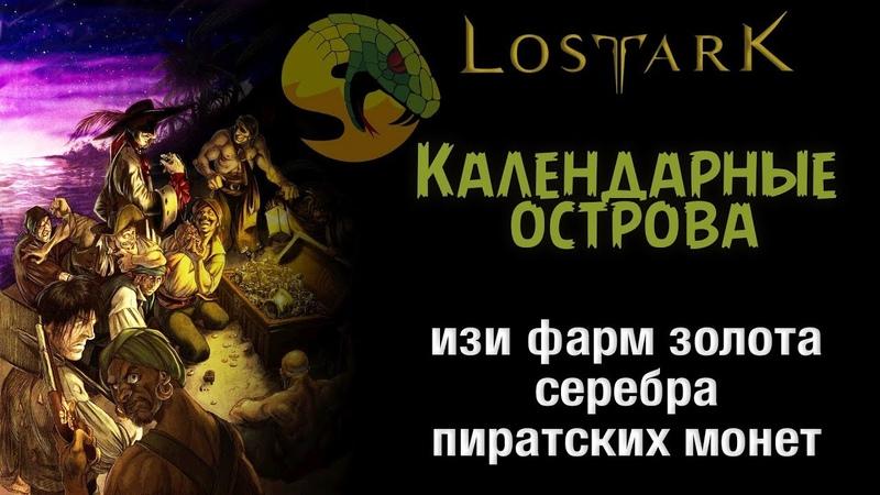 Lost ArkКак легко нафармить золото, серебро и пиратские монеты. Острова по календарю.