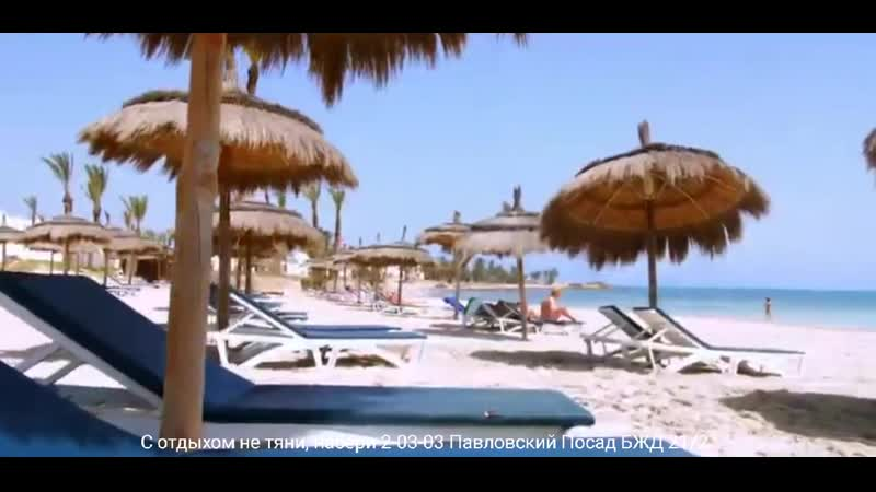 🛫Джерба лето🌴 Все Включено🍕 в отель на видео 34ооо₽чел на 7 ночей💥💥💥5 баров 2 ресторана👍 Бассейны с морской водой 🐳