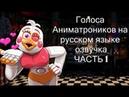 [FNAF UCN] ОЗВУЧКА ГОЛОС АНИМАТРОНИКОВ ЧАСТЬ 1