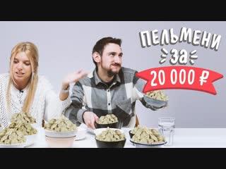 КТО СЪЕСТ БОЛЬШЕ ПЕЛЬМЕНЕЙ ПОЛУЧИТ  РУБЛЕЙ Рецепты Bon Appetit