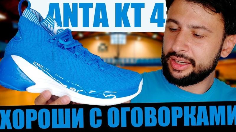 Тест кроссовок Anta KT 4 (первые впечатления на баскетбольной площадке)