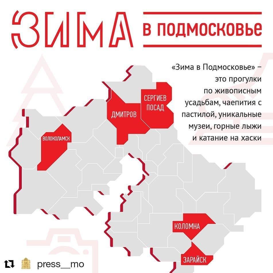 Мэр:   Новый удобный сайт-приложение с интерактивной картой «Зима в Подмосковье» появился у информагентства  – zima.riamo.ru…