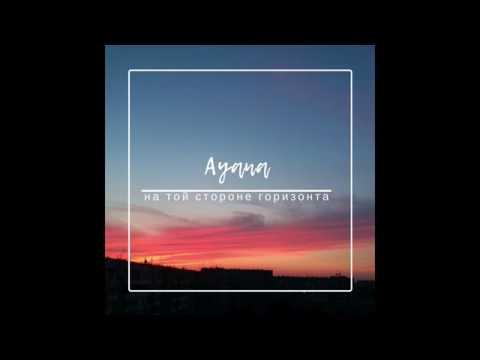 Ayana - На той стороне горизонта