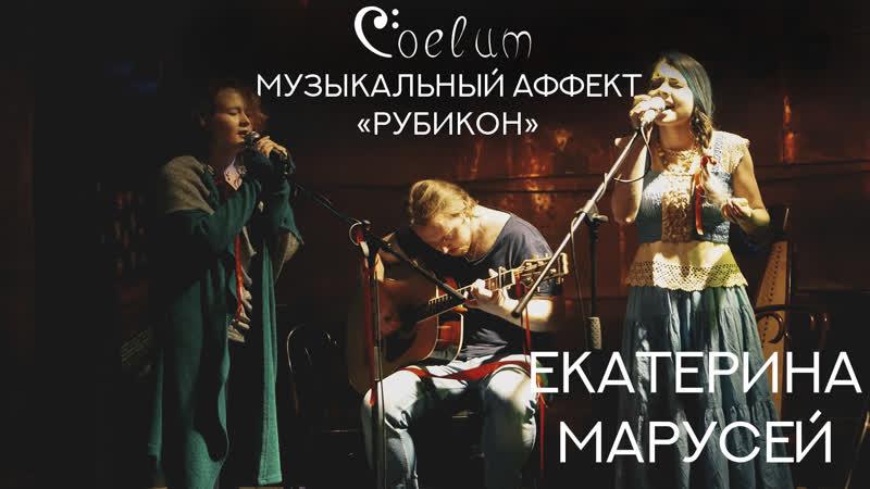 Coelum: Музыкальный аффект «Рубикон» - Екатерина Марусей, Bo Martian, Хоно Сансет