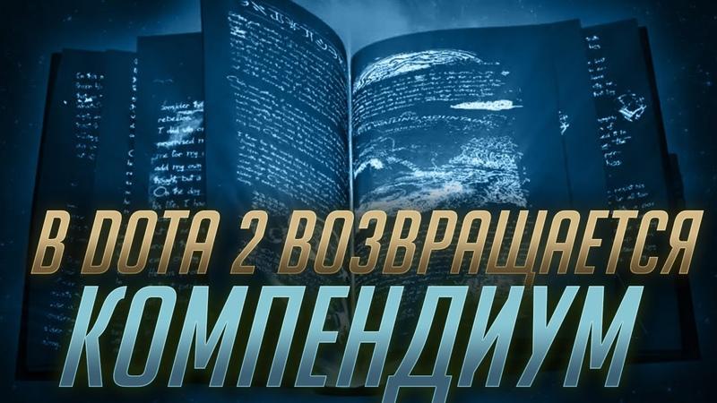 Dota 2: Компендиум Возвращается