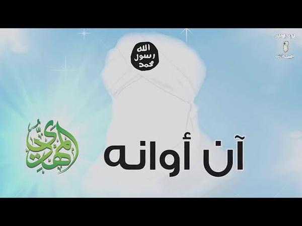 بيعة الإمام المهدي في هذا الجيل ، فطوبى لمن