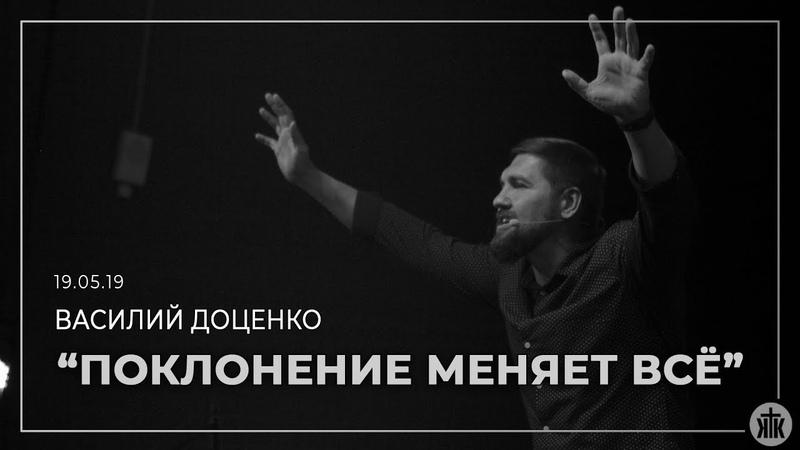 Василий Доценко Поклонение меняет всё 19.05.19