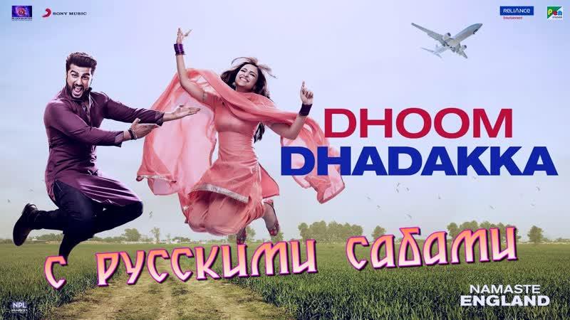 Dhoom Dhadakka - Namaste England ¦ Arjun Kapoor ¦ Parineeti Chopra ¦ Shahid Mallya ¦ Antara Mitra (рус.суб.)
