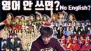 한국가요에서 영어를 전혀 안 쓰면 어떻게 될까? 3탄 Changing English Kpop lyrics back to Korean 3