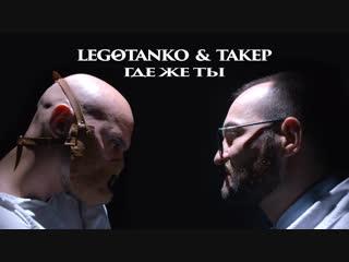 LEGOTANKO & ТАКЕР - Где же ты