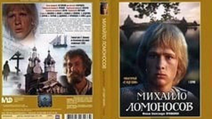 Михайло Ломоносов (1986) Все серии.