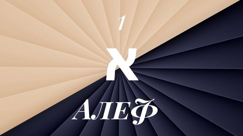 Внутренний смысл и свойства букв еврейского алфавита: Алеф.