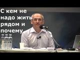 Торсунов О.Г. С кем не надо жить рядом и почему