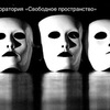 Театральная лаборатория «Свободное пространство»