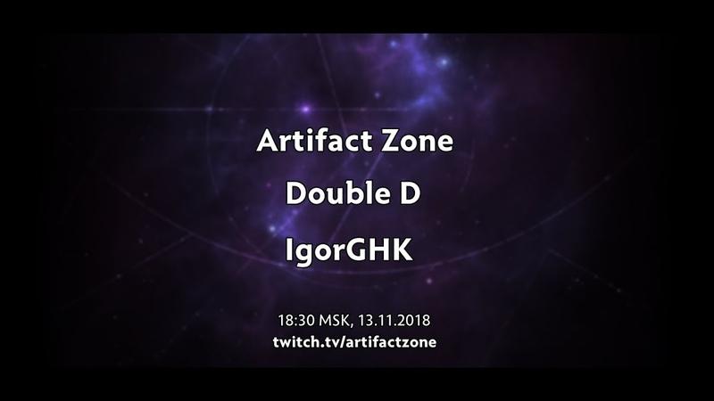 Подкаст об Artifact с Artifact Zone, DoubleD и IgorGHK
