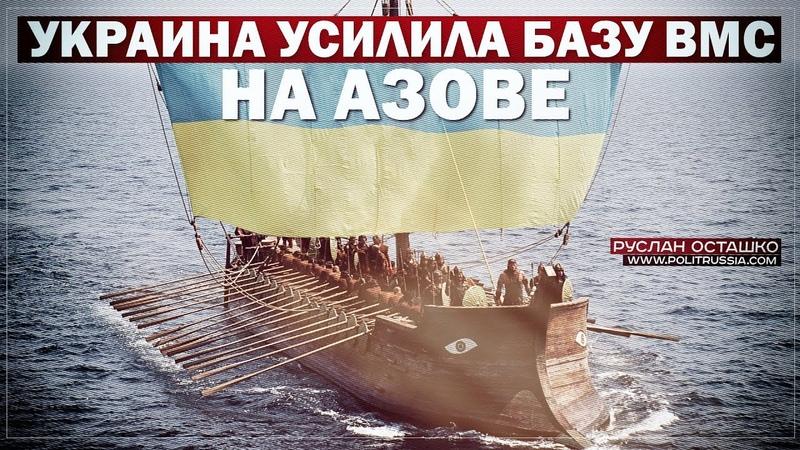 Украина усилила базу ВМС в Азовском море (Руслан Осташко)