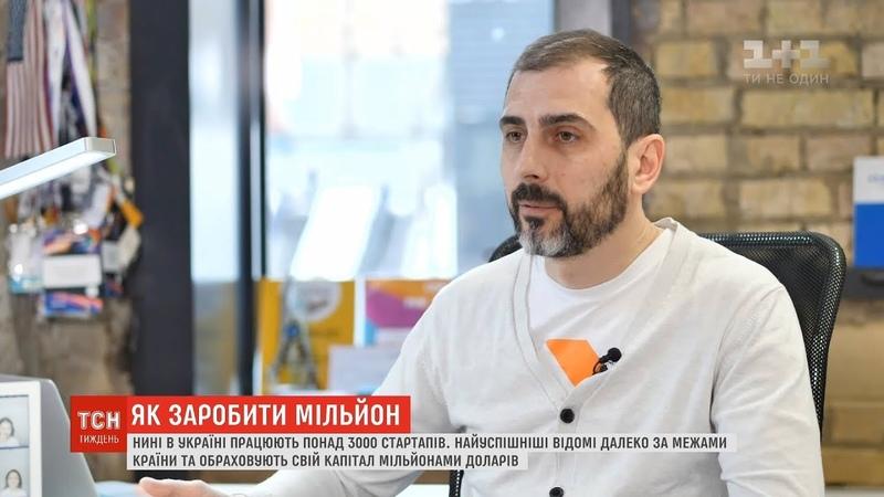 Як заробити мільйон поради від українських стартаперів про винаходи яких говорить увесь світ
