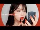 레드 칠리 토마토 메이크업🍅( 그린 렌즈👀)ㅣRED CHILI KHAKI MAKEUP l sōʜʏᴇᴏɴ 소현