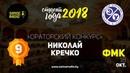 Ораторский конкурс ФМК Студент года 2018