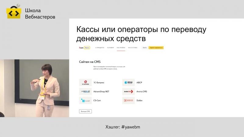 033. Автоматизация оплаты на сайте – Елена Першина