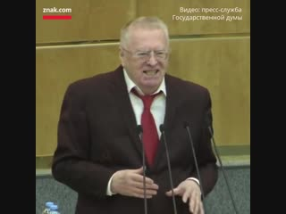 Жириновский устал от трагедий и постоянных минут молчания в Госдуме.