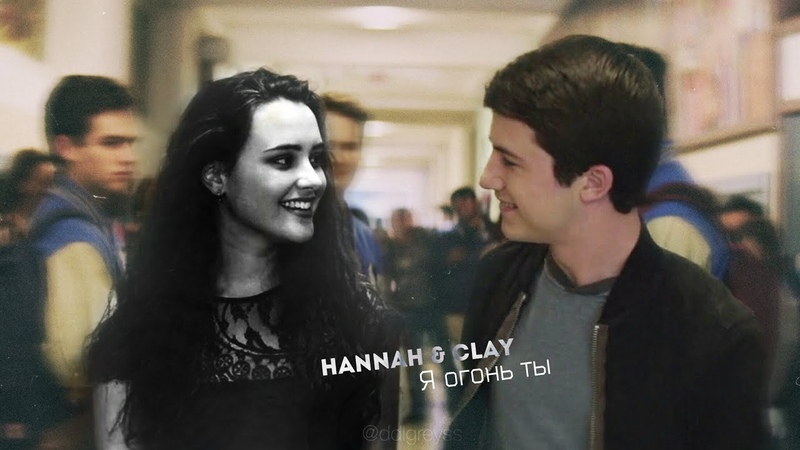 Hannah Clay-Я огонь ты вода