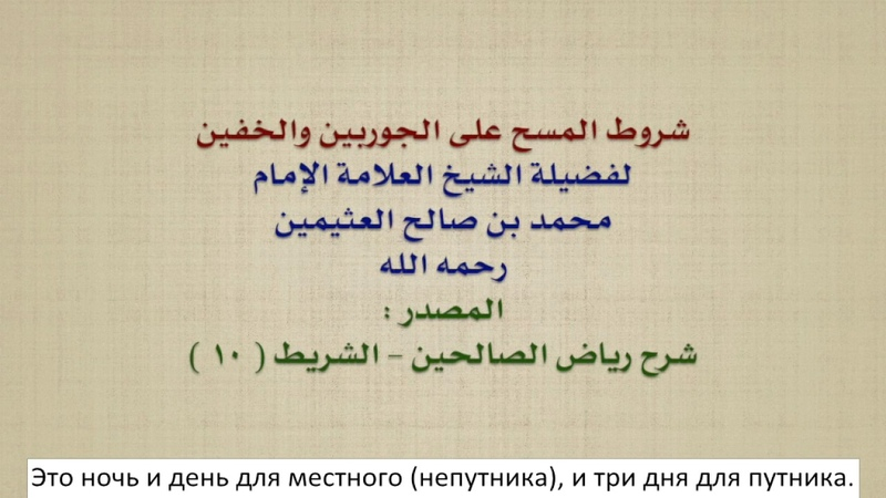 Шейх Мухаммад ибн Салих аль-Усаймин - Условия обтирания носков