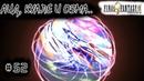 Episode 52 Final Fantasy IX - Аид, Куале и Озма..