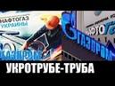 «Простите» нахлеб ненамажешь: почему Украина покаялась перед «Газпромом»