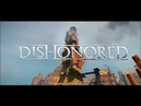 Dishonored 6 Лет Спустя