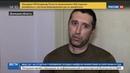 Новости на Россия 24 • 10 тысяч гривен за телевышку в Донбассе задержали группу диверсантов