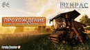 Farming Simulator 2019 _ 4 _ Убираем лишнее :)
