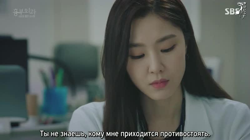 [FSG Baddest Females] Heart Surgeons | Торакальная хирургия - 13 серия (рус.саб)