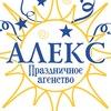 Праздничное Агенство АЛЕКС |Аниматоры Анапа |