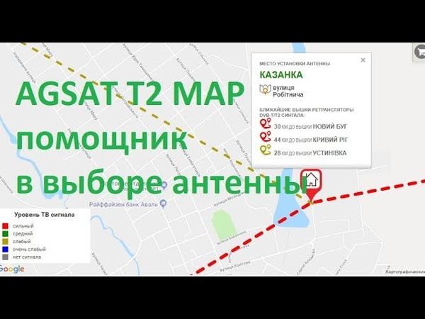 Обзор сервиса AGSAT T2 MAP для определения возможности DVB-T2 приёма и выбора антенны