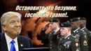 Не удивляйтесь когда полетят русские ракеты! ветераны разведки обратились к Трампу