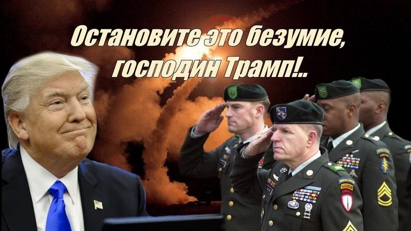 Не удивляйтесь когда полетят русские ракеты!: ветераны разведки обратились к Трампу