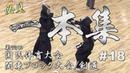 必見! 18 一本集 ippon omnibus 第73回 国民体育大会関東ブロック大会剣道 12