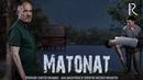 Matonat o'zbek film Матонат узбекфильм