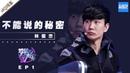 纯享 JJ林俊杰《不能说的秘密》《梦想的声音3》EP1 20181026 /浙江卫视官方音乐HD/
